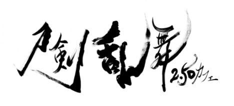 9/29より京都・時代祭館 十二十二にて「刀剣乱舞2.5Dカフェ」が開催