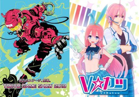 IVR、Vチューバー支援サービス「Vカツ」を東京ゲームショウ2018に出展