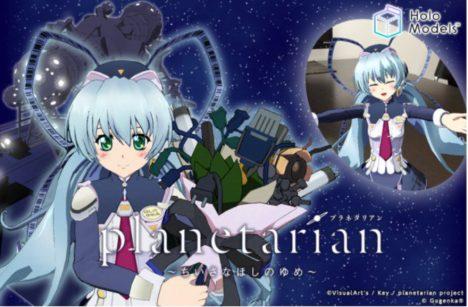Gugenka、スマホARアプリ「HoloModels」にてアニメ「planetarian ~ちいさなほしのゆめ~」のARフィギュアを今冬発売