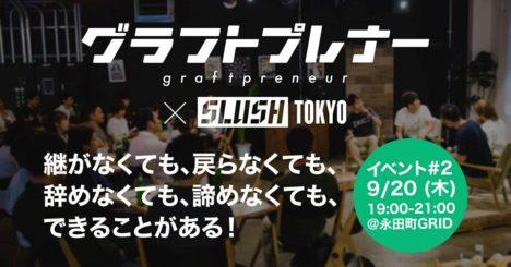 グラフトプレナーとSlush Tokyoが9/20にコラボイベントを開催