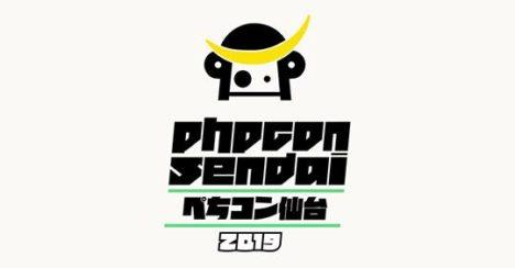 2019年1月26日、「PHPカンファレンス」が仙台にて開催決定