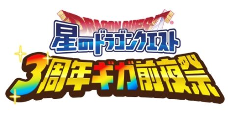 ドラクエシリーズのスマホ向けタイトル「星のドラゴンクエスト」の3周年を記念したリアルイベントが東京・お台場で10/13に開催