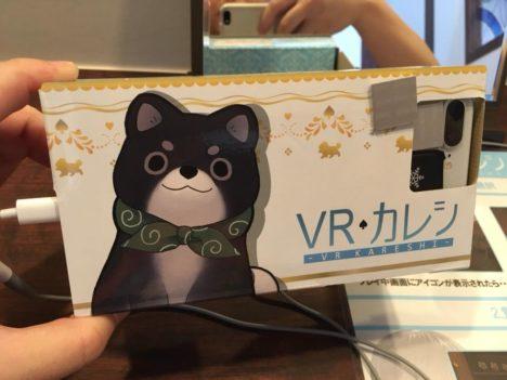【TGS2018レポート】整理券が1時間で配布終了となった「VRカレシ」にVTuber支援サービス「Vカツ」のスマホ版と大人気だったIVRブースレポート