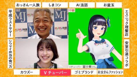 バーチャルYoutuberの「富士葵」、「Paravi」で配信中の「MJMJ(もじゃもじゃ)会議 by NIKKEI」へ出演
