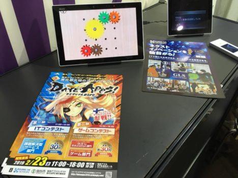 【TGS2018レポート】今年も仙台市が東京ゲームショウに出展 仙台拠点のゲーム会社の新団体「仙台ゲームコート」も参戦