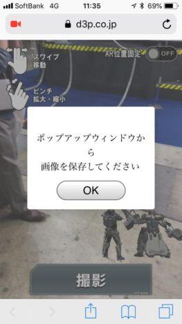 """【TGS2018レポート】専用アプリをDLしなくてもOK D3Pブースの""""アプリレス""""なWeb AR企画"""