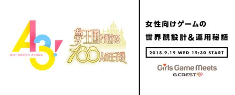 ジークレスト、女性向け作品に携わる企画職向けに「A3!」「夢王国と眠れる 100 人の王子様」の世界観設計や運用秘話を語るセミナーを9/19に開催