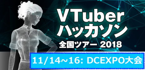 PANORA、11/14~16に「DCEXPOで VTuberに、オレはなる!VTuberハッカソン全国ツアー2018」開催