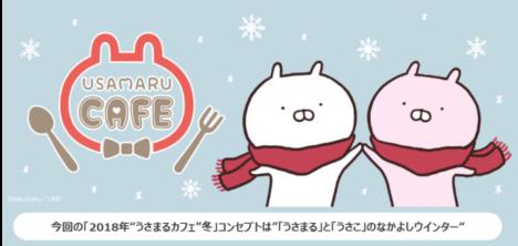 体験型テーブルプロジェクションマッピングが楽しめる「うさまる」コラボカフェが東京・愛知・大阪で開催決定