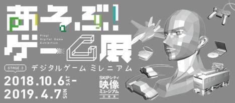 「あそぶ!ゲーム展 ステージ3:デジタルゲームミレニアム」が開幕 2019年4月まで埼玉・SKIPシティ彩の国にて開催