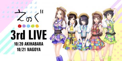 VRアイドル「えのぐ」が東京・名古屋でライブビューイングを開催