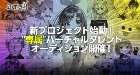 """Activ8、新プロジェクト始動のため""""専属""""バーチャルタレントオーディションを開催"""