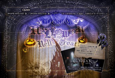 VRテーマパーク「TYFFONIUM」、ハロウィン期間限定イベントを開催