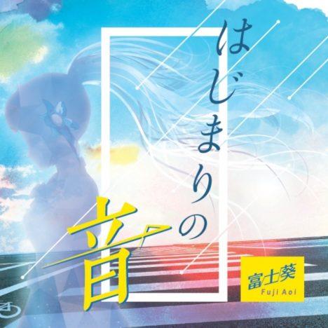 バーチャルYoutuber「富士葵」のメジャーデビューシングル「はじまりの音」の詳細が公開
