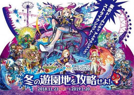 東京ドームシティ アトラクションズ、「モンスト」とコラボしたイベント「冬の遊園地を攻略せよ!」を11/23より開催