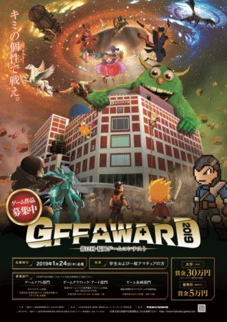 第12回福岡ゲームコンテスト「GFF AWARD 2019」の作品募集受付がスタート 締め切りは2019年1月24日まで