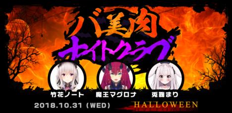 PANORAとSHOWROOM、10/31にバーチャル美少女受肉ピープルが降臨する「美肉ナイトクラブ in 渋谷」を開催