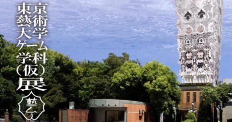 スクエニ、産学協同の取り組みとして作品展覧会『東京藝術大学ゲーム学科(仮)「第0年次」展』に協力