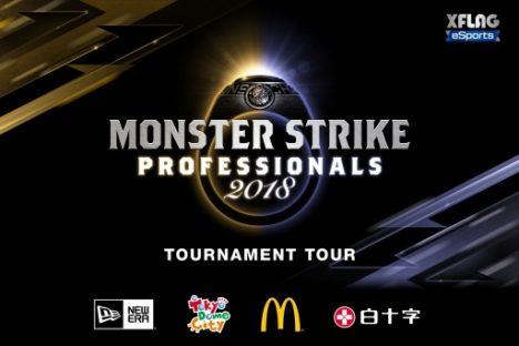 「モンスト」のeスポーツ全国ツアーが10/13より開幕 養老乃瀧とのコラボも実施
