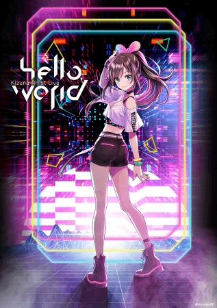 """キズナアイ、単独2Daysライブ「Kizuna AI 1st Live """"hello, world""""」を開催決定"""