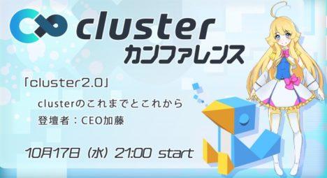 ソーシャルVRサービスの「cluster」、空間内でカンファレンスイベント「cluster2.0~これまでとこれから~」を開催