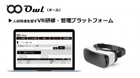 エドガ、VR研修管理プラットフォーム「Owl」を発表