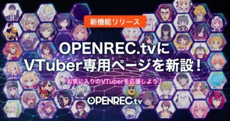 ゲーム動画配信プラットフォーム「OPENREC.tv」、VTuber専用ページを開設
