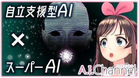 キズナアイがIngressのTVアニメ「INGRESS THE ANIMATION」に出演 緒方恵美さん演じる「ADA」がキズナアイの「A.I. Channel」に出演するクロスコラボも実施
