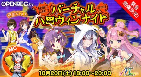 OPENREC.tv、「渋谷音楽祭2018」にて開催される人気VTuberイベント「仮想でお祭り!バーチャルハロウィンナイト」を生中継