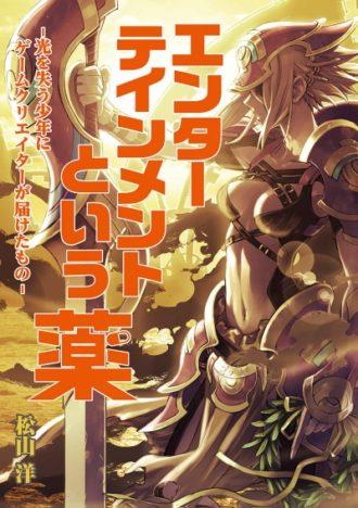 11/1、松山洋氏の書籍「エンターテインメントという薬」発売1周年記念ワークショップが開催