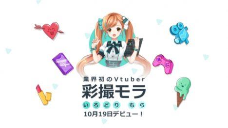 ソフトウェア業界初のVtuber「彩撮(いろどり)モラ」がデビュー