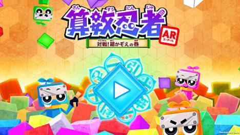 iOS向けAR教育アプリ「算数忍者AR~対戦!箱かぞえの巻~」がリリース