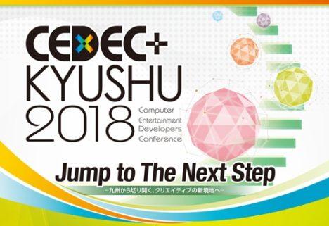 「CEDEC+KYUSHU」が今年も開催決定 基調講演に堀井雄二氏
