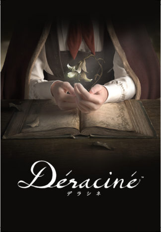 SIE、PS VR向けアドベンチャー「Deracine」の店頭体験会を開始