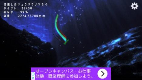 【やってみた】幻想的な深海の世界でリュウグウノツカイを育てる美麗放置ゲーム「リュウグウノツカイと不思議な深海魚たち」