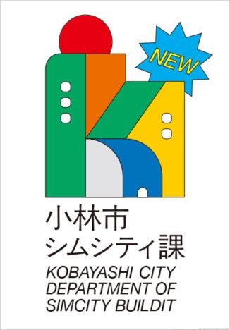 宮崎県小林市、スマホ向け都市建設シミュレーションゲーム「SimCity BuildIt」とコラボし「シムシティ課」を設立