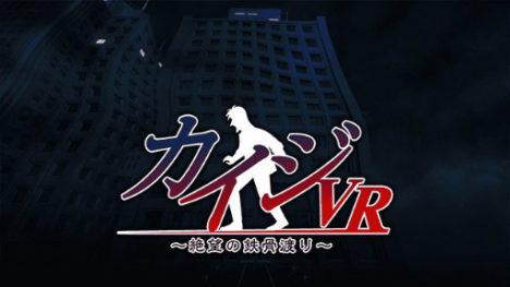 ソリッドスフィア、「カイジ」のVRゲーム「カイジVR ~絶望の鉄骨渡り~」のスマホ版をリリース