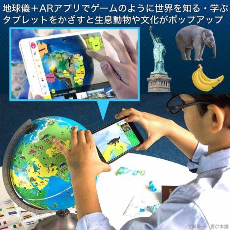 インド発のAR地球儀「Shifu Orboot」の日本語版、クラウドファンディングにて特別価格で先行予約販売を開始