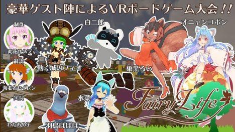 VRChatで遊べるボードゲーム「FairyLife」のティザーサイトが公開 先行ゲームプレイ会の出演ゲストも決定