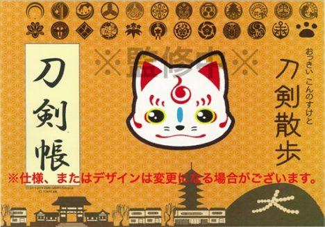 TV番組「刀剣乱舞 おっきいこんのすけの刀剣散歩」、11/5に京都国立博物館特別展「京のかたな」にて貸切イベントを開催