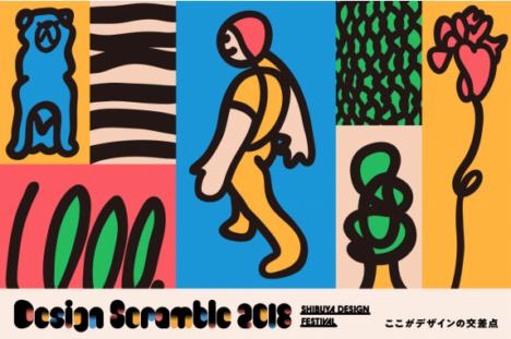 DeNA、11/24に渋谷にてデザインフェスティバル「Design Scramble」を開催