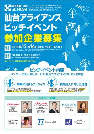 グローバルラボ仙台、12/14に「仙台アライアンスピッチイベント」を開催