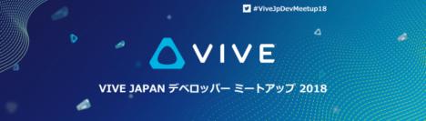 VIVE、日本初となる開発者イベントを12/3に開催