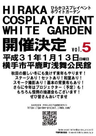 2019年1月、秋田県横手市平鹿町にて地域密着型コスプレイベント「ひらかコスプレイベントVol.5 ホワイトガーデン」開催決定