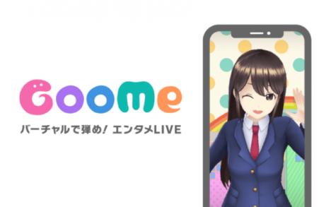 トライフォート、バーチャルタレントライブ配信アプリ「GooMe」の先行体験募集を開始