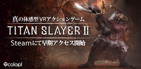 コロプラ、VRアクションゲーム「TITAN SLAYER II」の早期アクセス版をSteamにて配信開始