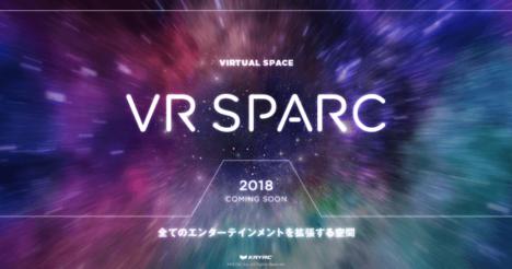 カヤック、エンターテインメントを拡張するVR空間「VR SPARC」を発表 年末に「VR SPARC」を活用した大型イベントを開催