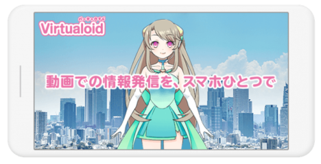 QT by quark tokyoと株式会社ロボット、共同開発によるバーチャルキャラ動画生成スマホアプリ「Virtualoid」をリリース