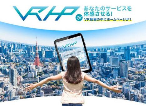 スマイルクリエイト、360度映像とホームページを一体化する「VRHP」をリリース