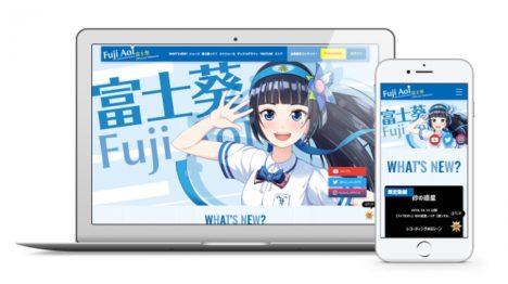 バーチャルYoutuber「富士葵」のオフィシャルサイトがオープン!